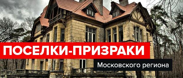 Кредит под залог загородного дома в московской области
