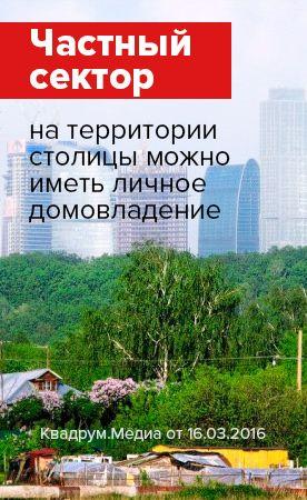 Частный сектор: на территории столицы можно иметь личное домовладение