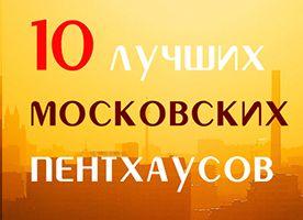 Десятка лучших московских пентхаусов