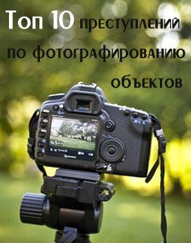 Топ-10 преступлений при фотографировании объектов