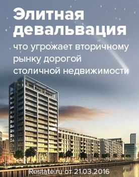 Элитная девальвация: что угрожает вторичному рынку дорогой столичной недвижимости