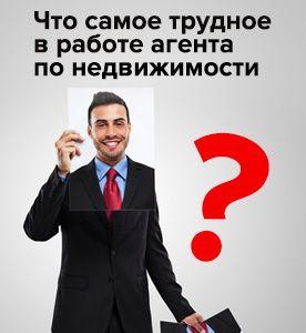 Что самое трудное в работе агента по недвижимости