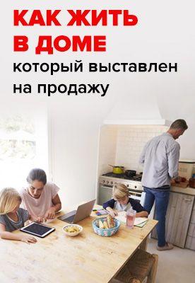 Как жить в доме, который выставлен на продажу