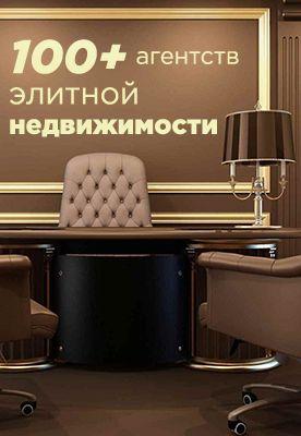 100+ агентств элитной недвижимости для продажи Вашей собственности