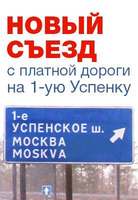 Открыт прямой съезд с платной дороги на Первую Успенку