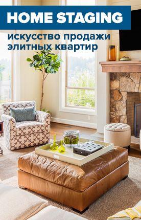 Home Staging - искусство продажи элитных квартир