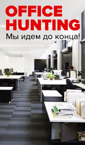 OfficeHunting: Мы идем до конца!
