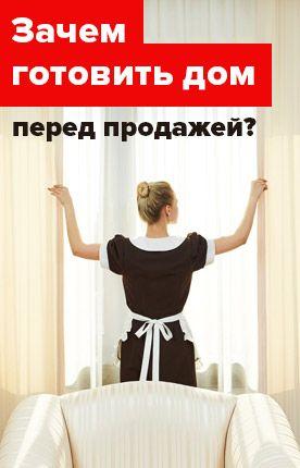 Зачем готовить дом перед продажей