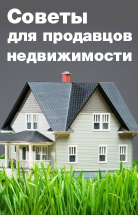 10 железобетонных тактик по предпродажной подготовке недвижимости