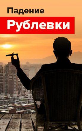 Падение Рублёвки