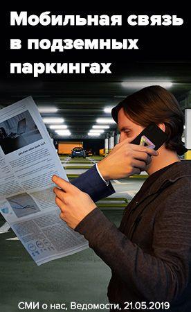 Почему в подземных паркингах дорогих домов не ловит мобильная связь
