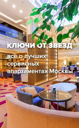 КЛЮЧИ ОТ ЗВЕЗД: все о лучших сервисных апартаментах Москвы