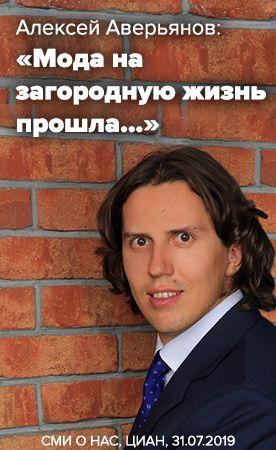 Алексей Аверьянов: «Мода на загородную жизнь прошла...»