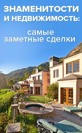 Знаменитости и недвижимость: самые заметные сделки за последнее десятилетие