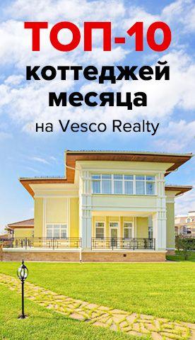 Топ-10 коттеджей месяца на Vesco Realty