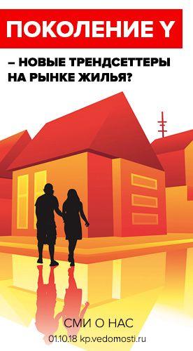 ПОКОЛЕНИЕ Y - новые трендсеттеры на рынке жилья?