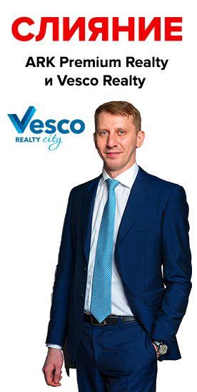 Слияние ARK Premium Realty и Vesco Realty