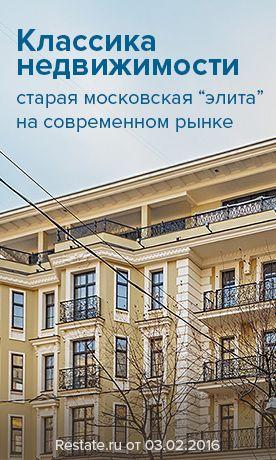 Классика недвижимости: старая московская «элита» на современном рынке