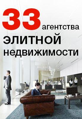 33 агентства элитной недвижимости для продажи Вашей собственности