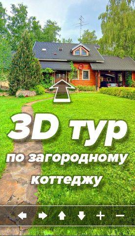 3D туры как инструмент для продвижения в интернете элитной недвижимости