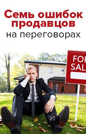 Как НЕ надо вести переговоры о продаже элитной недвижимости