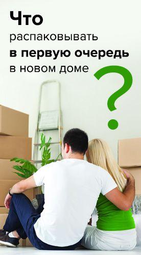 Что распаковывать в первую очередь в новом доме