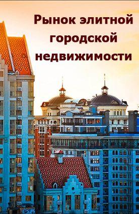 Рынок элитной городской недвижимости - сентябрь 2014