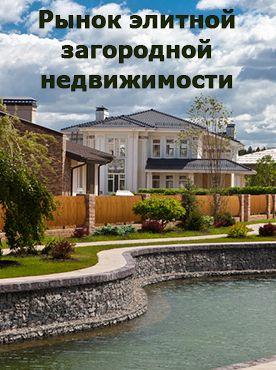 Рынок элитной загородной недвижимости - сентябрь-октябрь 2014