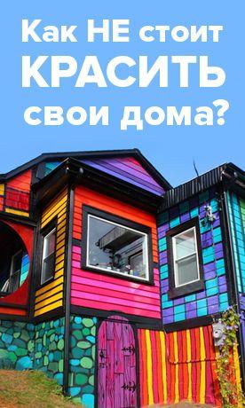 Как не стоит красить свои дома