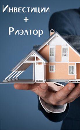 Как найти риэлтора для инвестирования в недвижимость?