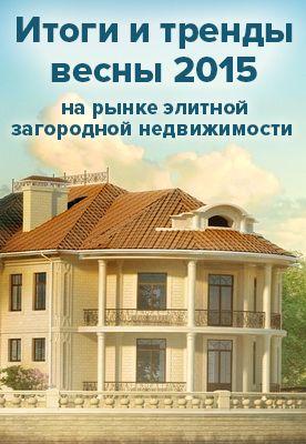Итоги и тренды весны 2015 года на рынке элитной загородной недвижимости
