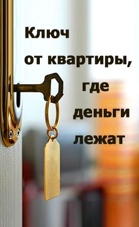 Может, вам еще и ключ от квартиры, где деньги лежат?