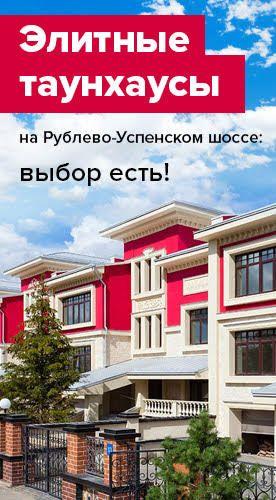 Элитные таунхаусы на Рублево-Успенском шоссе - выбор есть!