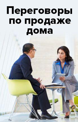 Переговоры собственника с брокером по продаже дома