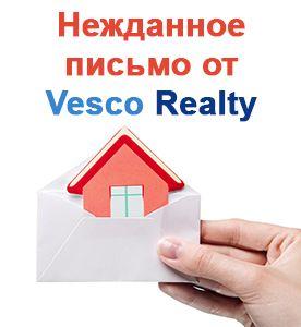 Нежданное письмо от Vesco Realty