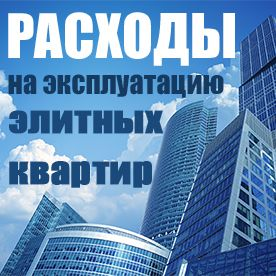 Расходы на эксплуатацию элитных квартир в Москве