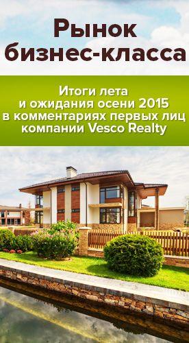 Рынок бизнес-класса: итоги лета и ожидания осени 2015 в комментариях первых лиц компании VESCO REALTY