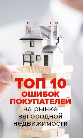 Топ-10 ошибок покупателей на рынке загородной недвижимости