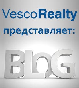 Встречайте и запоминайте: Vesco Realty Блог!
