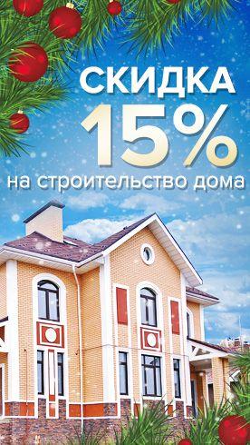 Как получить новогоднюю скидку 15% на строительство дома?
