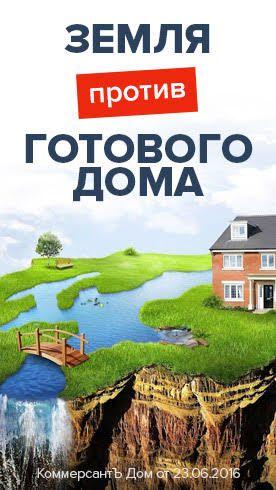 Земля против готового дома